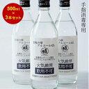【手指消毒専用】壱岐の華アルコール62% 500ml 3本組...