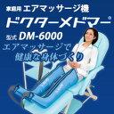 【ポイント10倍】ドクターメドマー DM-6000 両脚セットいまなら【10P01Oct16】