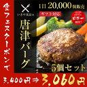 10%OFFクーポン配布中【ハンバーグ】ハンバーグ ギフト 肉汁たっぷりの唐津バーグ 5個