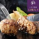 ハンバーグ 送料無料 【唐津バーグ 12個】ハンバーグ 和牛 冷凍 肉汁たっぷり ギフト