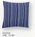 藍染小座布団 [京縞] 別注中綿入り 45x45cm