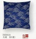藍染小座布団 [大波] 別注中綿入り 45x45cm 【数量限定品】