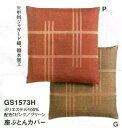GS1573H 座ぶとんカバー 59x63cm 全2色