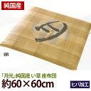 純日本製 い草座布団 月光 ブラウン 60×60cm 40!オフ!!【RCP】
