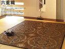 トクラ い草ラグ 六重織 [宮殿] 191x250cm