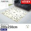【送料無料】アスワン日本製 絨毯/ラグマット「ダルメシアン」(サイズ:200x250cm)(カラー: