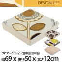 DESIGNLIFE フロアースツール(日本製)ひし形/69x50x高さ12cm(サンフラワー/レトロフラワー/ケイランサス/ニワ/デザインライフ/スミノエ