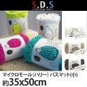 【SDS】マイクロモールハリー バスマット小(35×50cm)(オレンジ/グリーン/ブルー/ピンク/ホワイト/ベージュ/ブラウン)洗面所/洗面台下