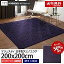 【当店人気】スミノエ MAJESTY RUG マジェスティ ラグ サイズ:約200×200cm(スミトロン/パープル/紫系/ラグマット)