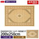 スミノエ 絨毯ラグマット(ベルギー製) DIAMOND7238 ダイアモンド7238 サイズ:200x250cm(アイボリー/ベージュ)カーペット/絨毯/センターラグ