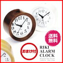 RIKI ALARM CLOCK リキアラームクロック リキクロック 目覚まし時計 置時計 お洒落 【母の日 ギフト プレゼント ラッピング無料】