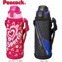 【送料無料・沖縄北海道離島は、除く】Peacock ピーコック魔法瓶 ステンレスボトル ストレートドリンク ポーチ付きボトル(0.96L) ADZ-F101 05P03Dec16