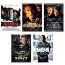 【送料無料・沖縄北海道離島は、除く】洋画DVD ハリウッド俳優名作選 ブルース・ウイルス、アル・パチ