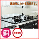 RoomClip商品情報 - コーナー レンジガード 強化ガラス 池永鉄工 IR-800 油はね防止 日本製 ガス台カバー コンロカバー 油汚れ 送料無料