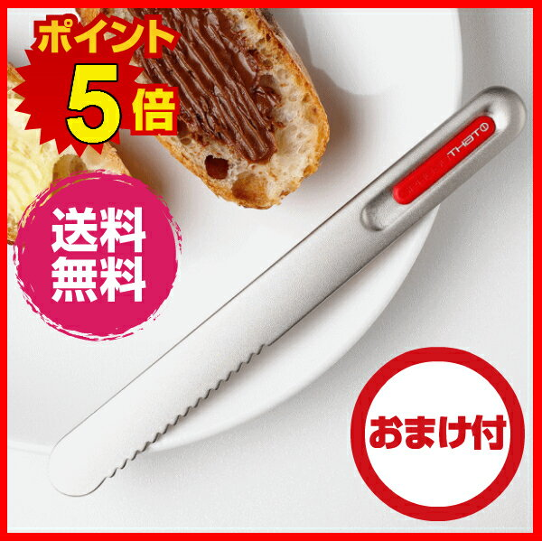 ★スプレッドザット バターナイフ ザット THAT 熱伝導 溶かす アメリカ スプレッド ザット 正規品☆☆