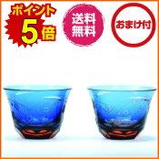 江戸切子 桜文様 ぐい呑ペア ブルーピンク グラス 日本製【ギフト プレゼント ラッピング無料】