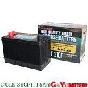 ディープサイクルバッテリー G&Yu G'cle 31CP (115Ah) 蓄電池 ジークル サブバッテリー キャンピングカー フィッシングボート等に サイクルサービスバッテリー パーツ 密閉型ディープサイクルバッテリー 車中泊