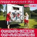 キャリーバイク PRO C FIAMMA製 フィアマ キャンピングカー キャンピングトレーラー 車中泊