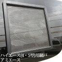ハイエース HIACE 用 網戸 200系ハイエース(4型・5型)用 アミエース 車中泊用 車旅