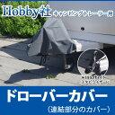ドローバーカバー カプラーカバー HOBBY社用キャンピング トレーラー 連結部分用カバー winterhoffスタビライザー用