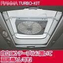 TURBO-KIT FIAMMA製 フィアマ 後付換気扇 ファン 扇風機 キャンピングカー キャンピングトレーラー 車中泊