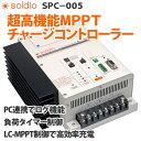 MPPTチャージコントローラー【soldio】 SPC-005 過充電防止装置