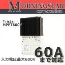 MPPTチャージコントローラー TS-MPPT-60-600V-48 モーニングスター(初期設定は48V)