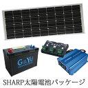 安心の日本製 SHARP 94W ソーラーパネル 発電入門用セット太陽電池 太陽光発電 太陽光パネル シャープ