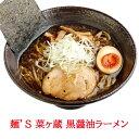 麺'S 菜ヶ蔵(ながくら)黒醤油 1000円 ポッキリ 送料