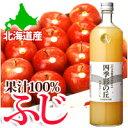 りんごジュース ふじ林檎・無添加・完熟搾り 900ml北海道余市産 リンゴ果汁100%四季彩の丘 果物 フルーツ 贈り物 内祝い お返し ギフト