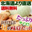 【9月中旬発送予定】新鮮野菜 旬の味覚セットじゃがいも約4kg、かぼちゃ1個、玉ねぎ約2kg、人参約2kg 贈り物 ギフト送料無料