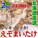 舞茸 高級 えぞまいたけ2kg(3〜4株)北海道産 マイタケ 贈り物 お歳暮 ギフト 送料無料 秋の味覚