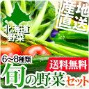 北海道産 おまかせ 旬の野菜セット 詰め合わせ 6〜8種送料無料 贈り物 内祝い お返し ギフト