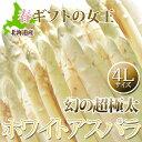 ホワイト アスパラ ギフト 北海道 【4Lサイズ 1kg 幻...