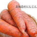 北海道産 ニンジン 5kgセットにんじんジュースに最高!人参 野菜セット 贈り物 内祝 お返し ギフト 送料無料