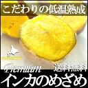 じゃがいも 【プレミアム インカのめざめ 低温熟成 5kgセット 北海道産】 煮崩れ少なく甘みのある小ぶりな品種