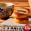 北海道銘菓月寒あんぱん15個詰合せほんま創業明治39年贈り物内祝お菓子お返しギフトスイーツお土産送料無料常温手土産和菓子あんこ餡つぶあんこしあんまんじゅう