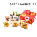 北海道スイーツ たまごろうくんの焼きドーナツギフト 贈り物 ...
