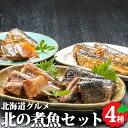 北の煮魚セット 送料無料 贈り物 内祝い お返し ギフト 北海道 海鮮 セット 冷凍 お取り寄せグル