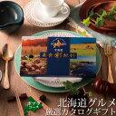 北海道グルメ カタログギフト 30000円 コース 【 北海...