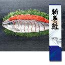 新巻鮭 姿切身 2.2kg 北海道産 【お歳暮 鮭 ギフト】