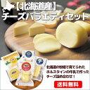 北海道産 チーズバラエティセットB贈り物 内祝い お返し ギフト 送料無料