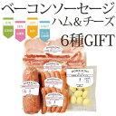 お歳暮 ハム ソーセージ ベーコン チーズ 6種ギフト 三國推奨 北海道手作りハムギフトMN-52