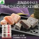 スイーツ ギフト 【 北海道産 小豆 と 余市産りんごの 金つば 10個 セット 】 お返し 内祝 スイーツ 和菓子 きんつば