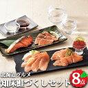 ショッピング日本一 鮭を存分に味わえる 知床鮭づくしセット 送料無料 いくら 鮭たたき サーモンスライス 鮭塩 鮭醤油 鮭食べ比べセット 贈り物 ギフト 内祝 北海道グルメ お取り寄せ ユートピア知床