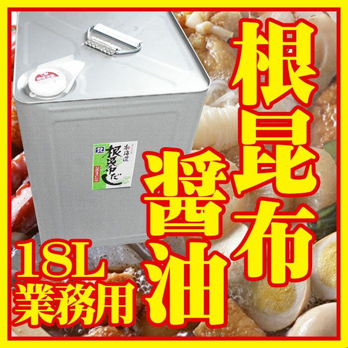 根昆布だし 18L (業務用缶)※要冷蔵 北海道日高昆布 根昆布使用 北海道ケンソ