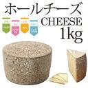 ASUKAのチーズ工房 チーズ 約 1kg ギフト 【 ホールチーズ トムタイプ 】 セミハード