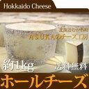 ホール チーズ 北海道 トム タイプ ASUKAのチーズ工房 はじめのチーズ 1kg前後 無添加 北海道産 生乳使用 一貫生産 国産ホームパーティ..