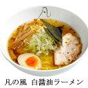 凡の風 ( ぼんのかぜ )白醤油 1000円 ポッキリ 送料