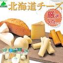 【北海道 ナチュラル チーズ 厳選 5点セット】むかわ町 生産 ASUKAのチーズ工房 無添加 生乳 ギフト | セット 無添加チーズ 詰め合わせ..